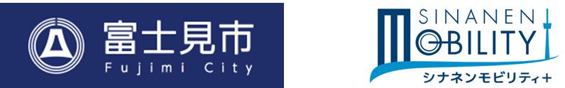 富士見市とシナネンモビリティPLUSのロゴ