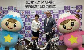 埼玉県富士見市でのシェアサイクル実証実験開始についての協定式の様子