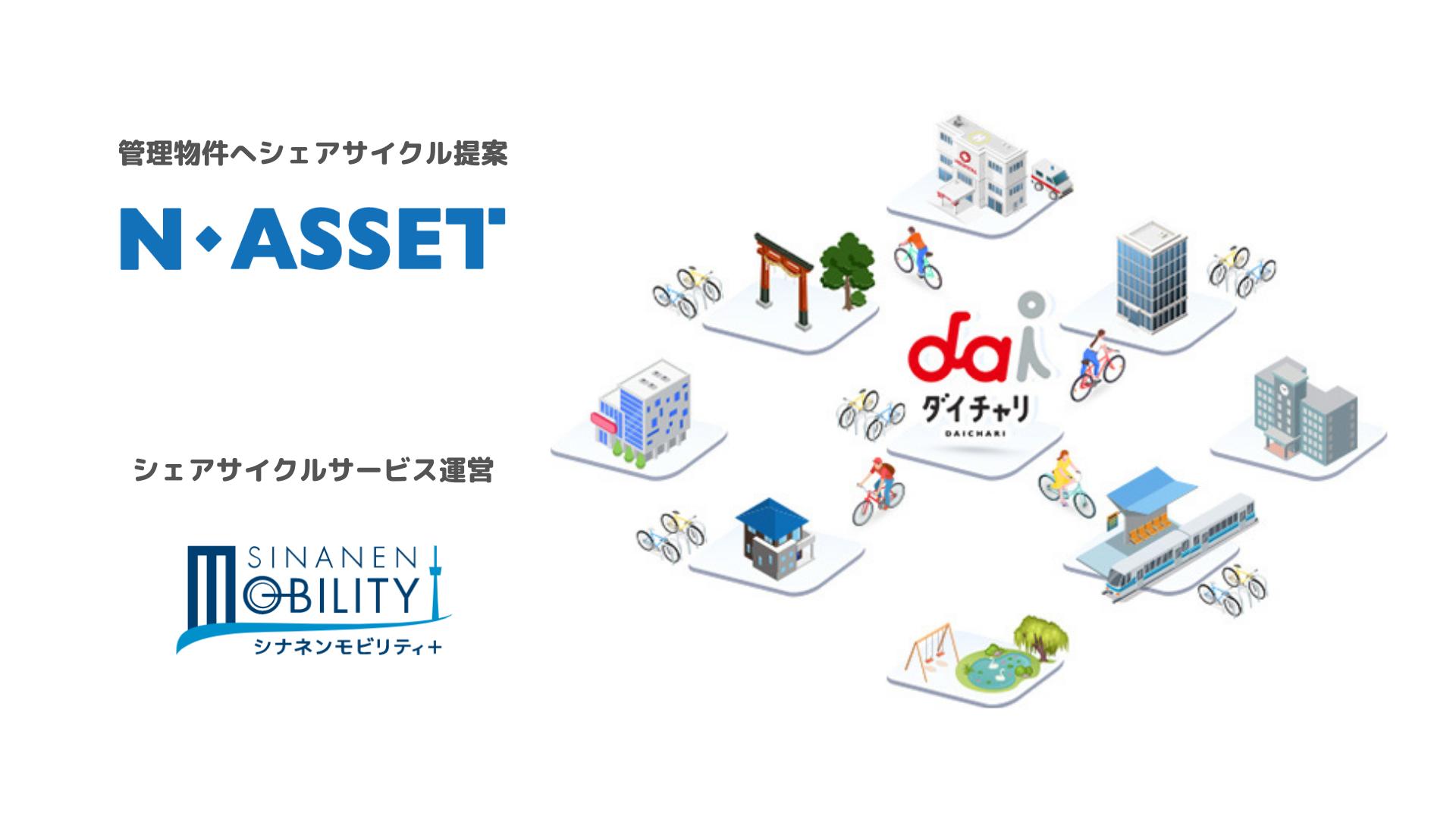 エヌアセット社と提携しシェアサイクル「ダイチャリ」の拡充